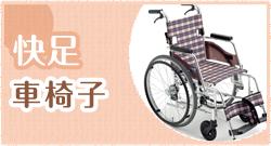あなたにフィットな車椅子