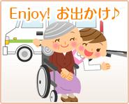 Enjoy! お出かけ♪