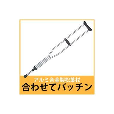 アルミ合金松葉杖