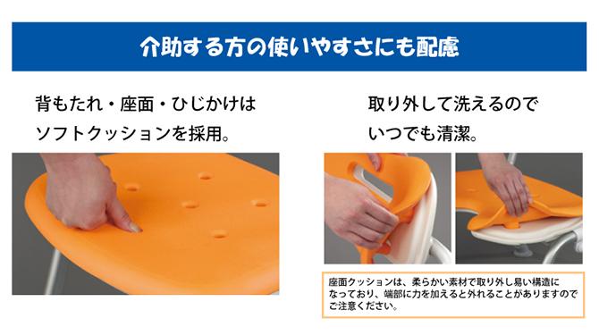シャワーチェアサポート